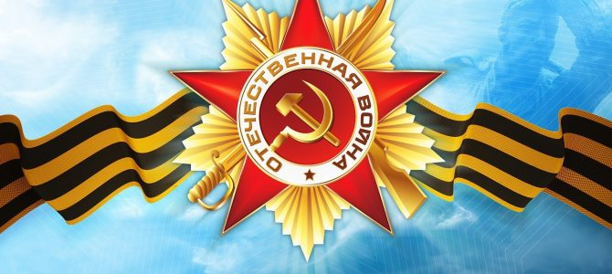 Victory Day 2020 – a very different kind of occasion